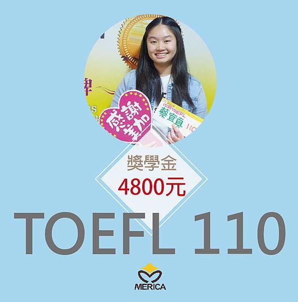 托福110分準備心得-蔡宜真學員推薦TOEFL補習班