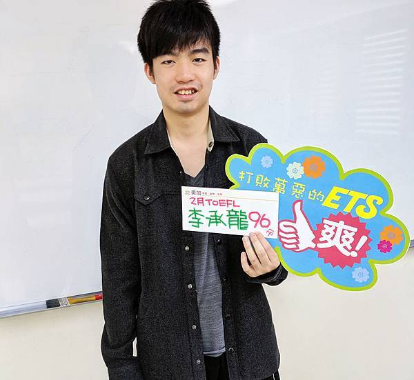 201902 TOEFL高分照片 李承龍 96.jpg