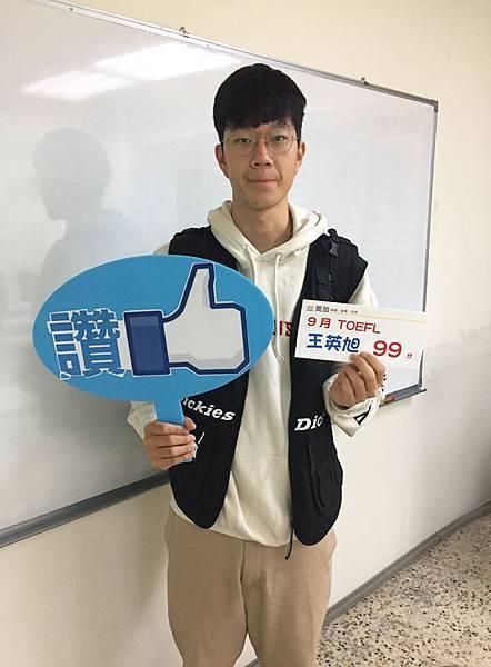 201909 TOEFL 高分照片 王英旭 99.jpg