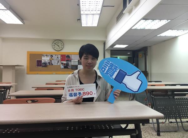 201908 TOEIC高分照片 張馨予890.jpg