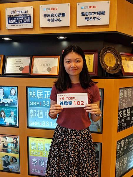 201907 TOEFL高分照片 姜恩寧102.jpg