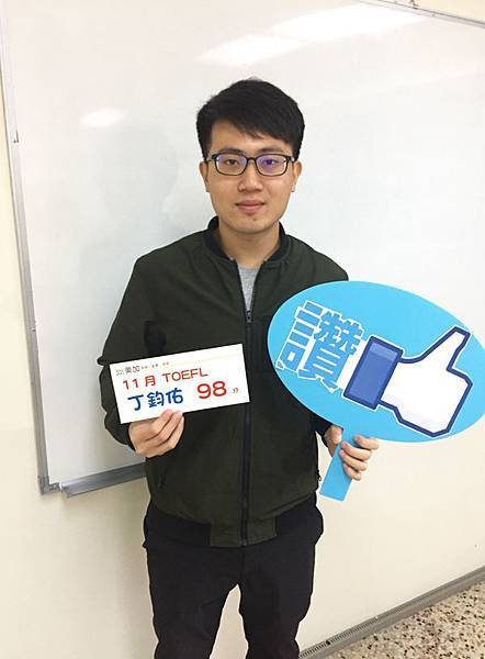 托福98準備心得-師資應考經驗豐富,抓錯訂正超精確!推薦TOEFL補習班