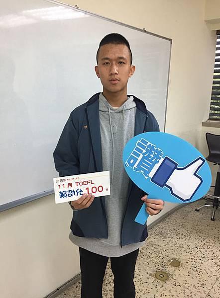 201911 TOEFL高分照片 賴劭允 100.jpg