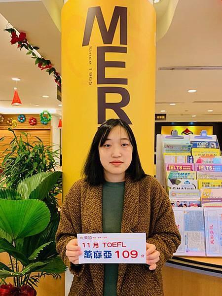 201911 TOEFL高分照片 萬庭亞109.jpg
