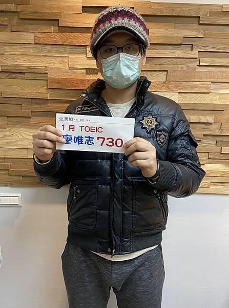 202001 TOEIC高分照片 廖唯志 730.jpg