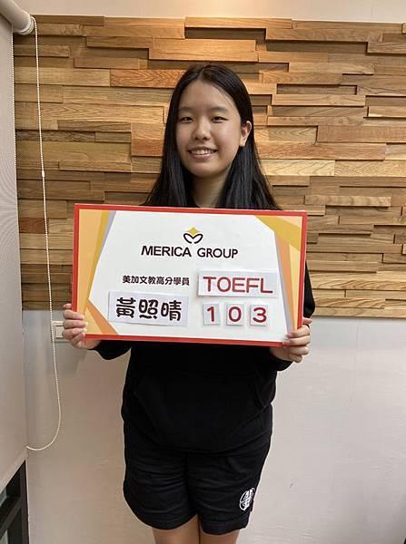 202003 TOEFL高分照片 黃照晴 103.jpg