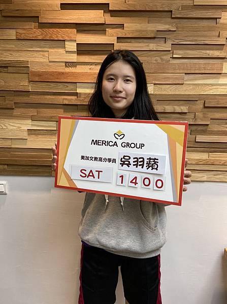 202002 SAT高分照片 吳羽蘋 1400.jpg
