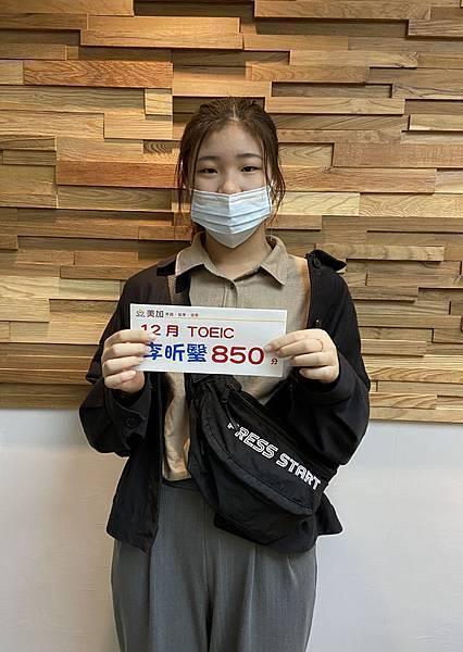 201912 TOEIC高分照片 李昕瑿 850.jpg