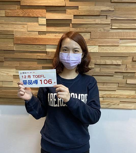 201912 TOEFL高分照片 藺品曄 106.jpg