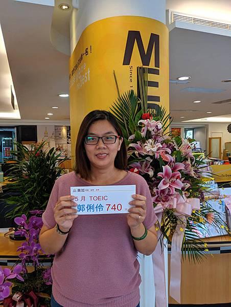 201905 TOEIC高分照片 郭俐伶 740.jpg