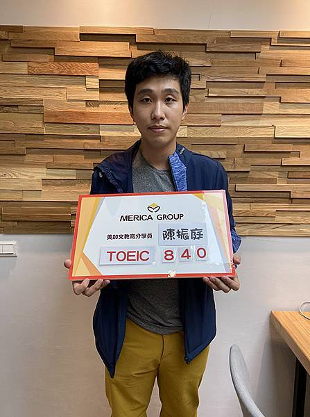 202006 TOEIC高分照片 陳振庭 840.jpg