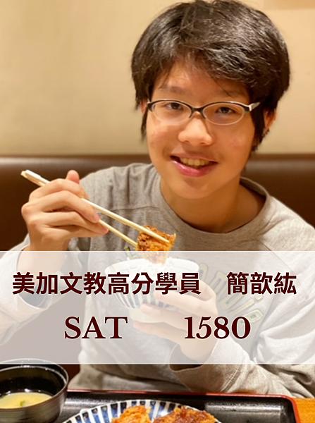 202010 SAT高分照片 簡歆紘 1580.png
