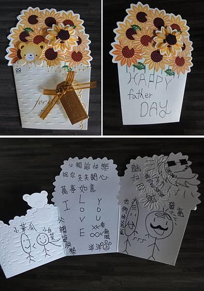 2012父親節卡