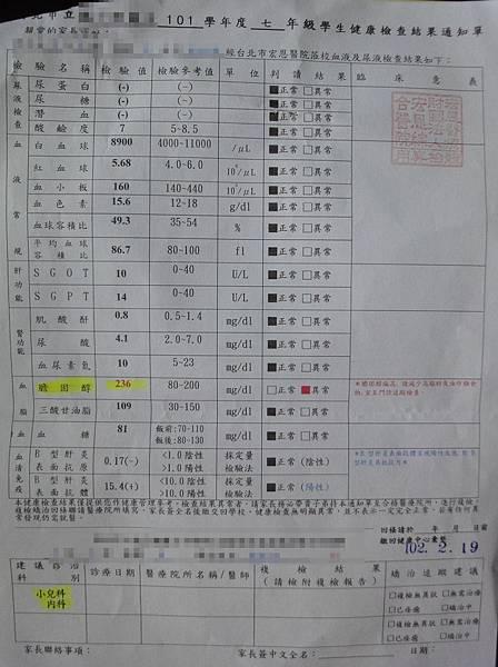 國一健檢04
