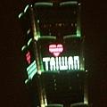 I love Taiwan1