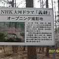 這裡是NHK大河劇《義經》的拍攝地點
