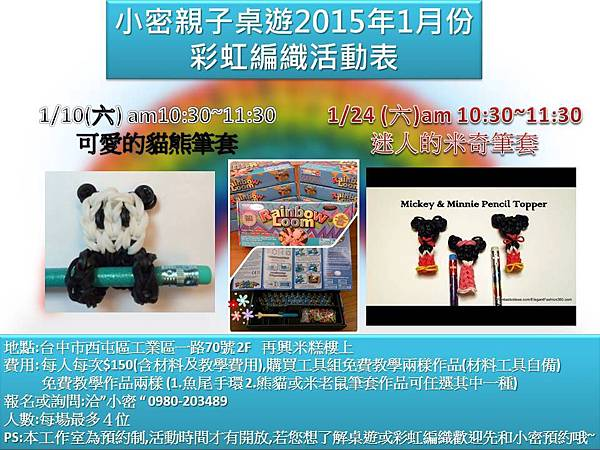 201501彩虹編織活動