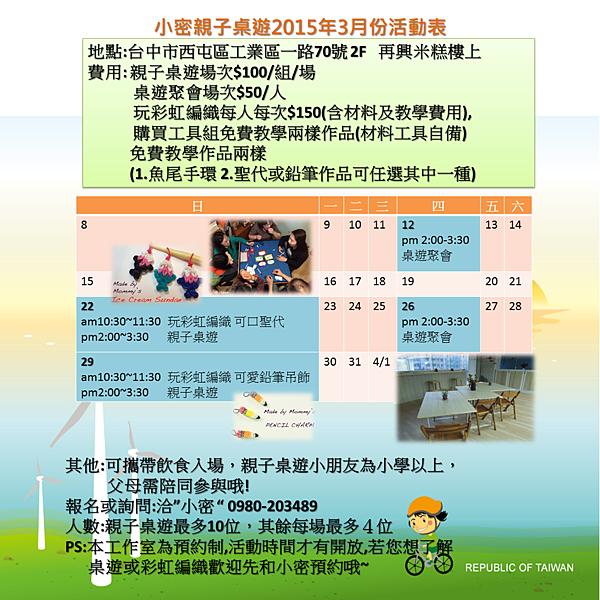 CVS201503活動