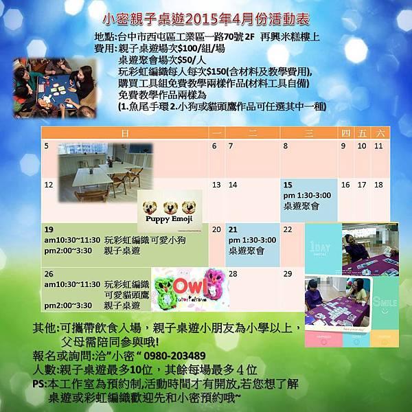 CVS201504活動