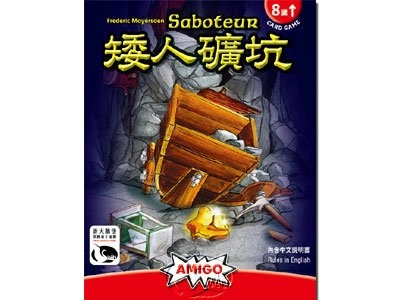 Saboteur_1.jpg