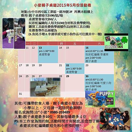 CVS201505活動