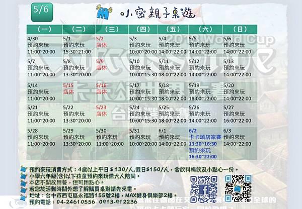 201805月活動表 .jpg