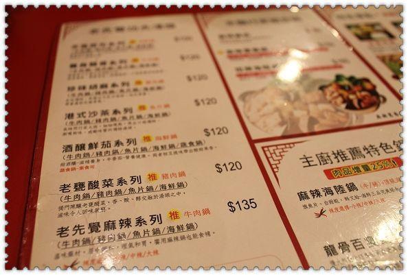 老先覺麻辣窯燒鍋(斗六中山店):CP值超高的平價火鍋~「老先覺麻辣窯燒鍋」