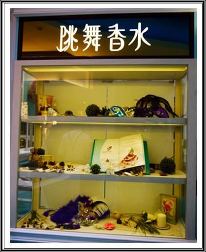 Perfume Dance 跳舞香水(夢時代店):Perfume Dance 跳舞香水