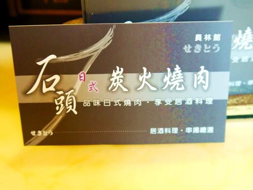 石頭火鍋-尊貴舘:石頭火鍋員林店-尊貴舘