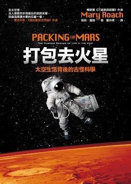 打包去火星.jpg