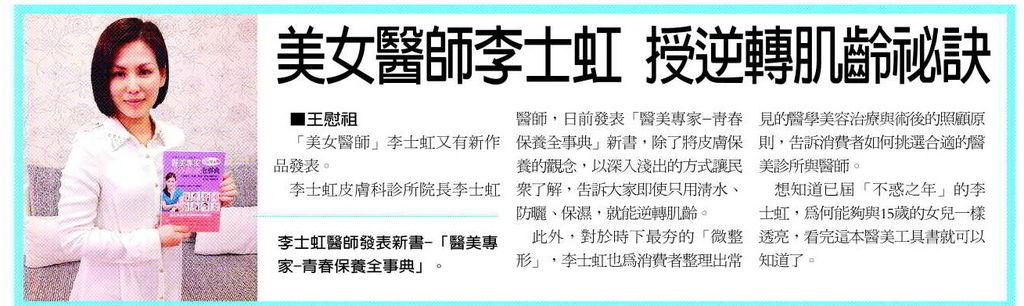 102.2.2經濟日報微整形專刊