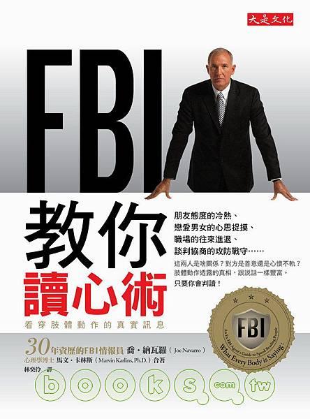 FBI 教你讀心術 封面