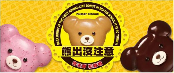 mister Donuts 熊太郎