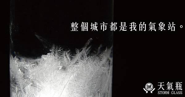 天氣瓶文宣-01