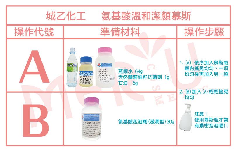 氨基酸溫和潔顏慕斯-01