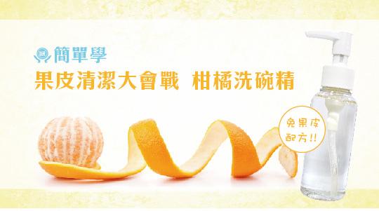 官網首圖-柑橘洗碗精-03
