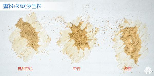 蜜粉-粉底液-03