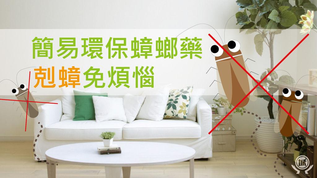 簡易蟑螂藥首圖-01