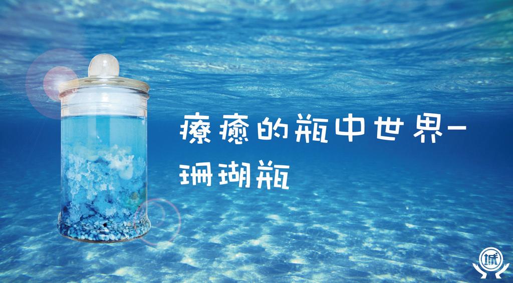 珊瑚瓶首圖-03