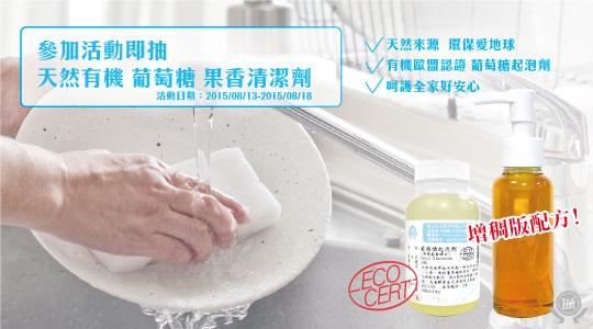 抽獎-葡萄糖果香清潔劑