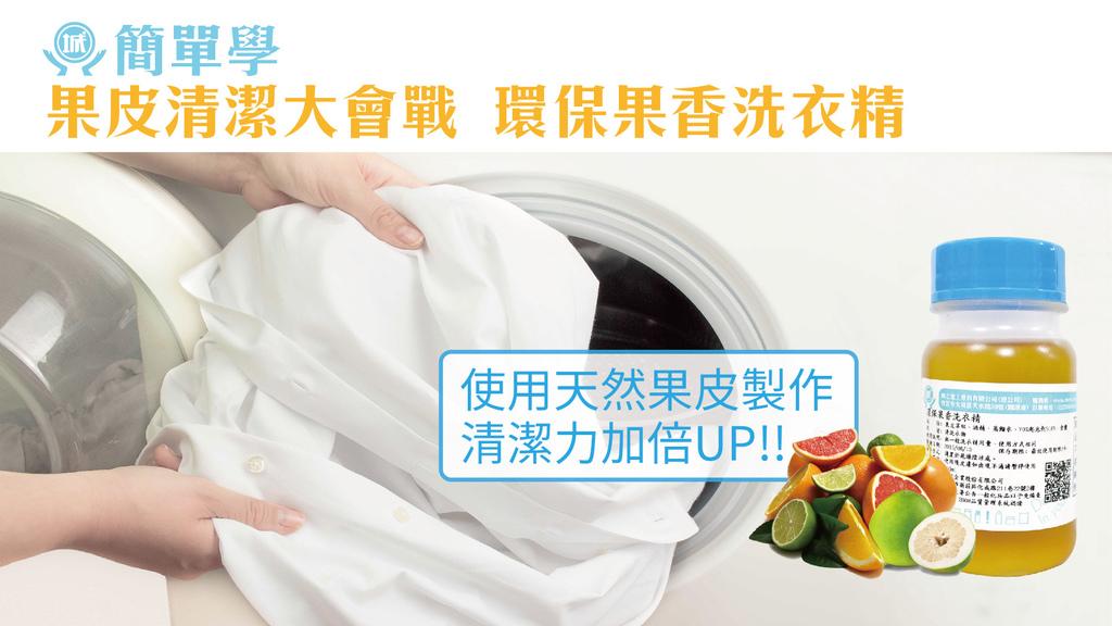 環保果香洗衣精-07