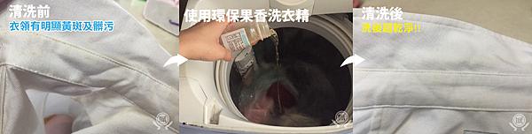 環保果香洗衣精-03