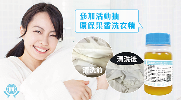 環保果香洗衣精-06
