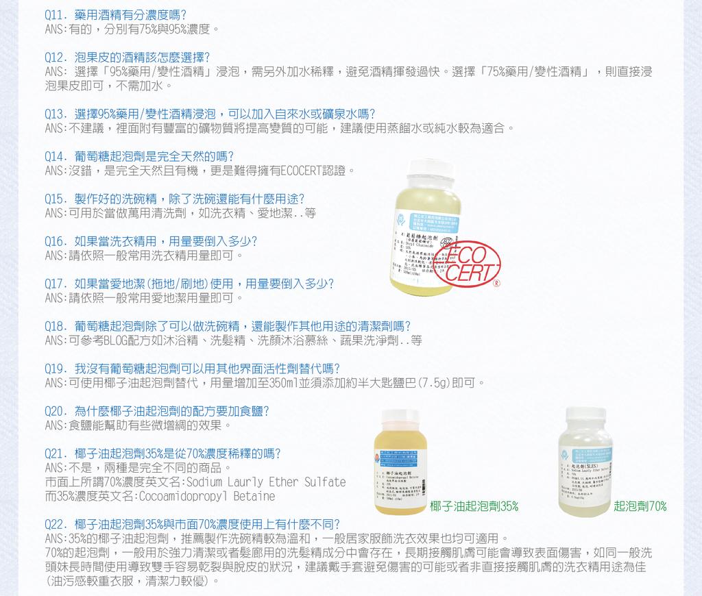 自製清潔劑QA-02