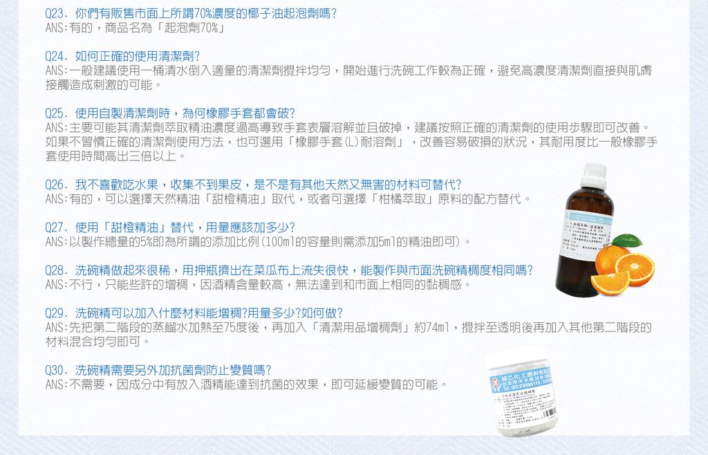 自製清潔劑QA-03
