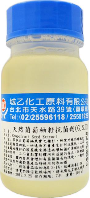 葡萄柚籽抗菌劑 100ml.png
