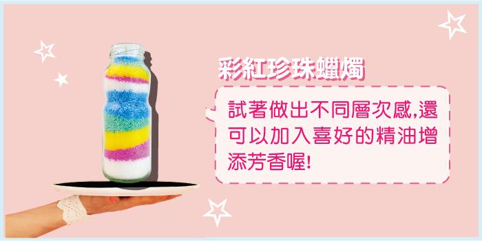 兒童節-彩虹珍珠蠟燭.png