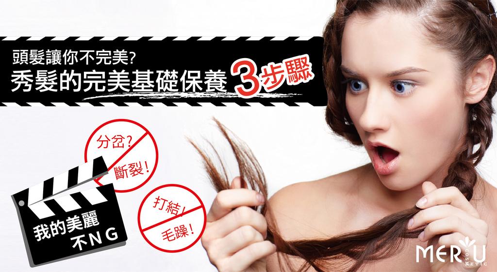 部落格洗護髮文章用圖-03.jpg