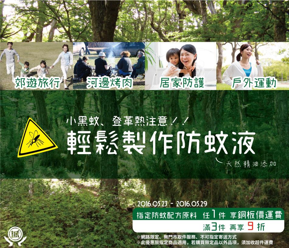 防蚊活動頁4.jpg