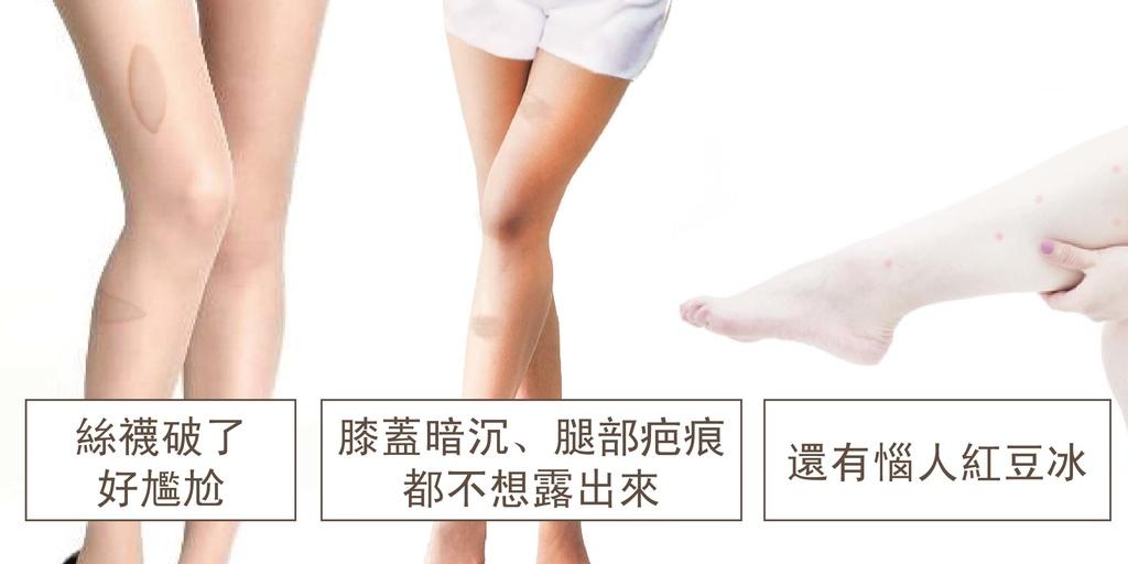 隱形絲襪部落格用圖-05.jpg